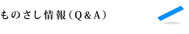 ものさし情報(Q&A)